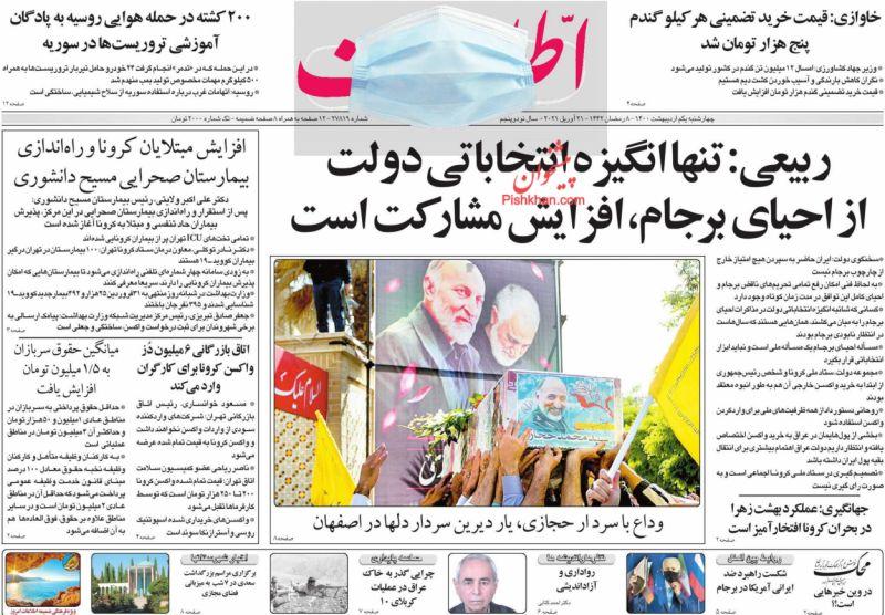عناوین اخبار روزنامه اطلاعات در روز چهارشنبه ۱ ارديبهشت