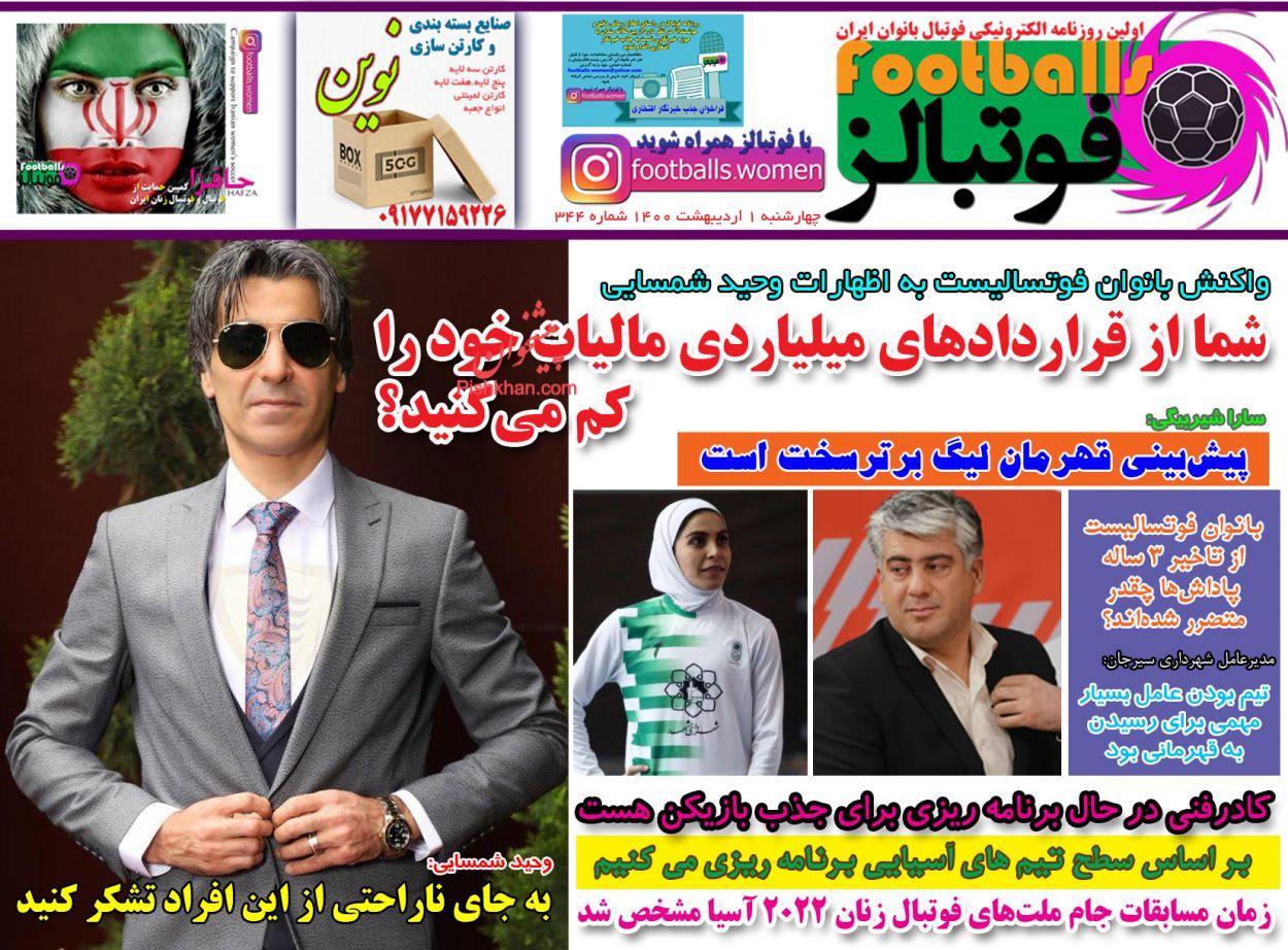 عناوین اخبار روزنامه فوتبالز در روز چهارشنبه ۱ ارديبهشت