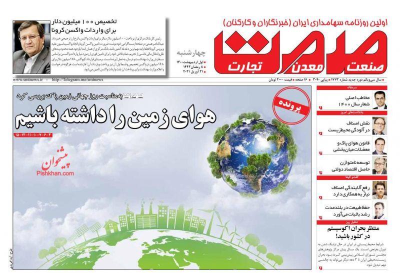 عناوین اخبار روزنامه صمت در روز چهارشنبه ۱ ارديبهشت
