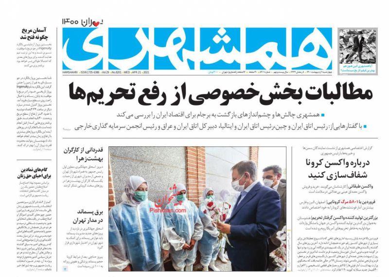 عناوین اخبار روزنامه همشهری در روز چهارشنبه ۱ ارديبهشت