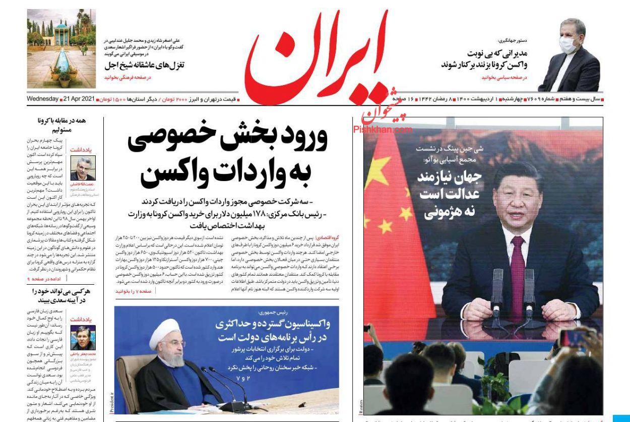 عناوین اخبار روزنامه ایران در روز چهارشنبه ۱ ارديبهشت