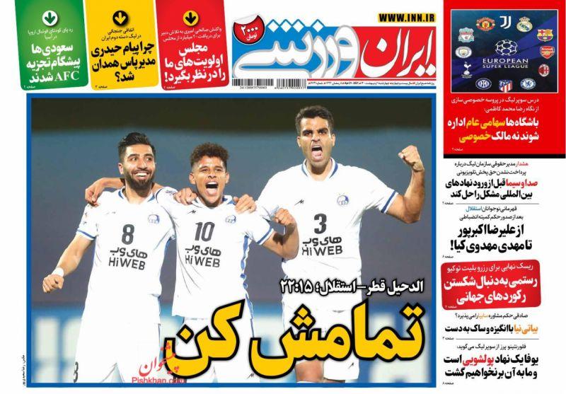 عناوین اخبار روزنامه ایران ورزشی در روز چهارشنبه ۱ ارديبهشت