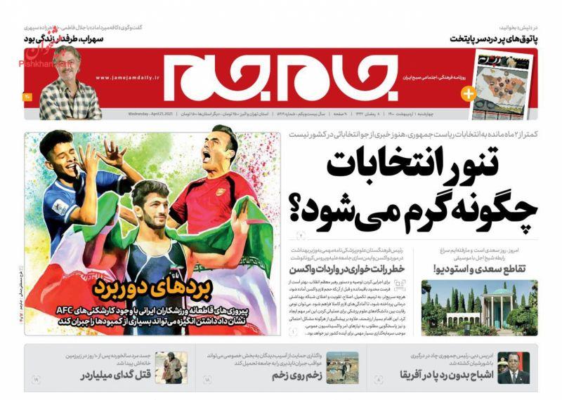 عناوین اخبار روزنامه جام جم در روز چهارشنبه ۱ ارديبهشت