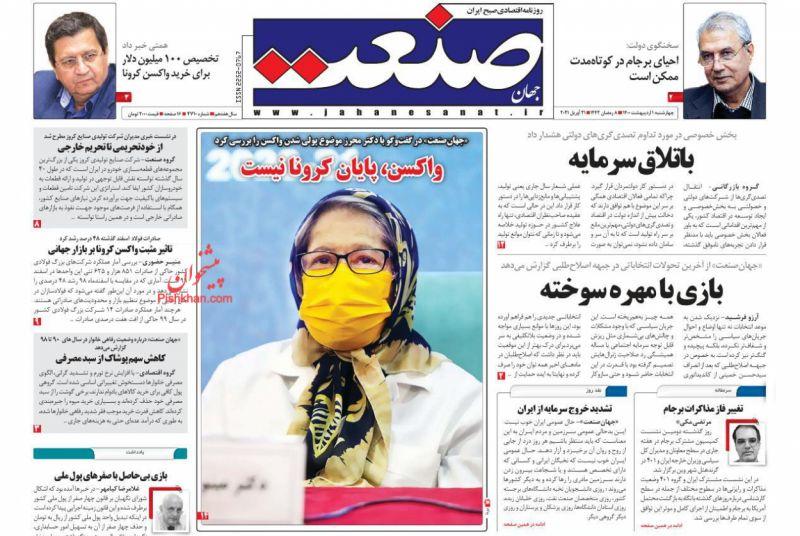 عناوین اخبار روزنامه جهان صنعت در روز چهارشنبه ۱ ارديبهشت