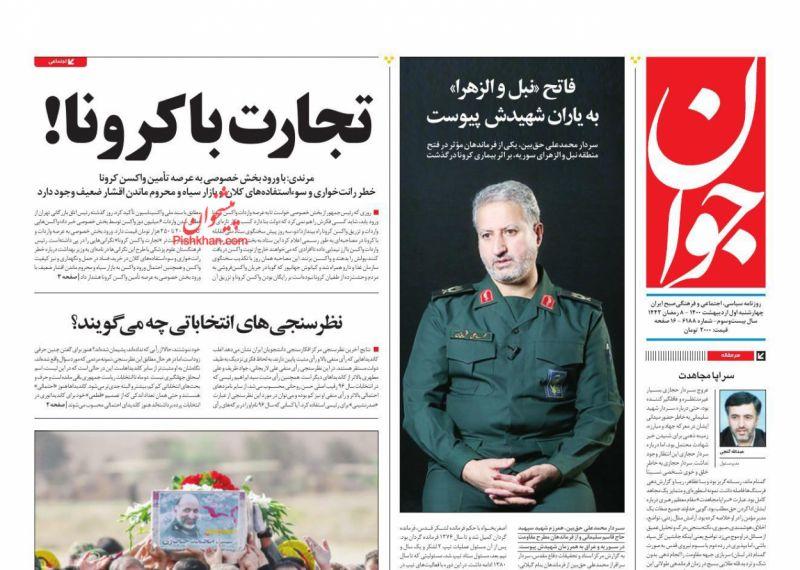 عناوین اخبار روزنامه جوان در روز چهارشنبه ۱ ارديبهشت