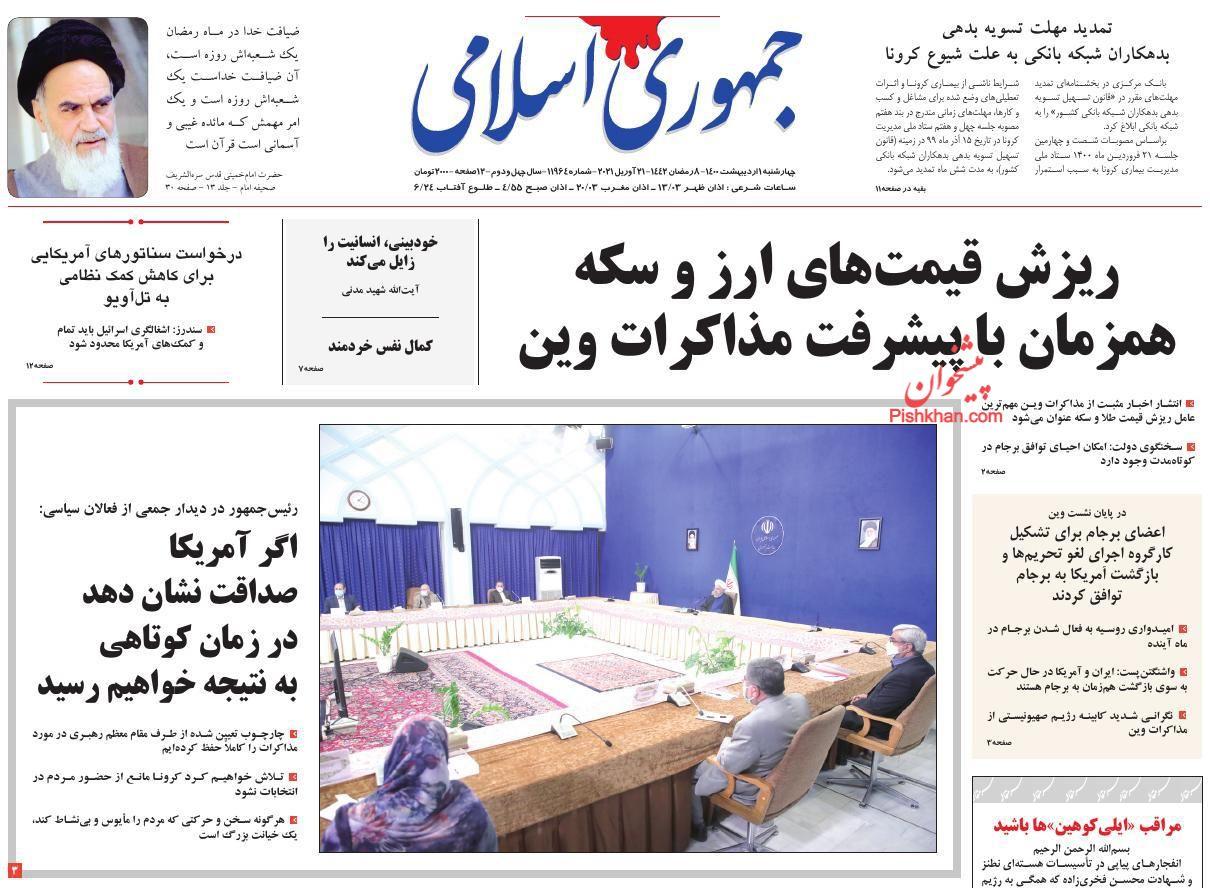 عناوین اخبار روزنامه جمهوری اسلامی در روز چهارشنبه ۱ ارديبهشت