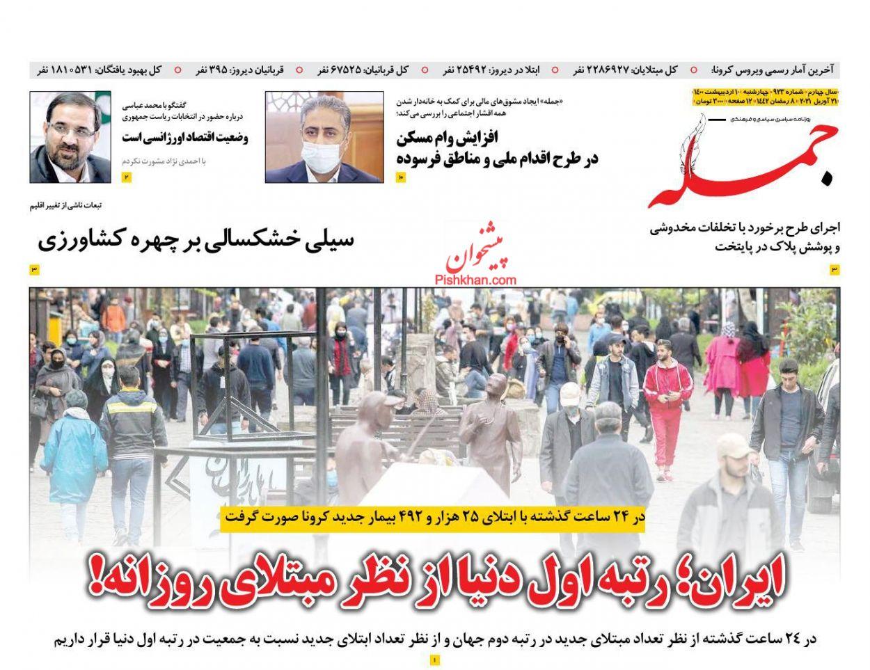 عناوین اخبار روزنامه جمله در روز چهارشنبه ۱ ارديبهشت