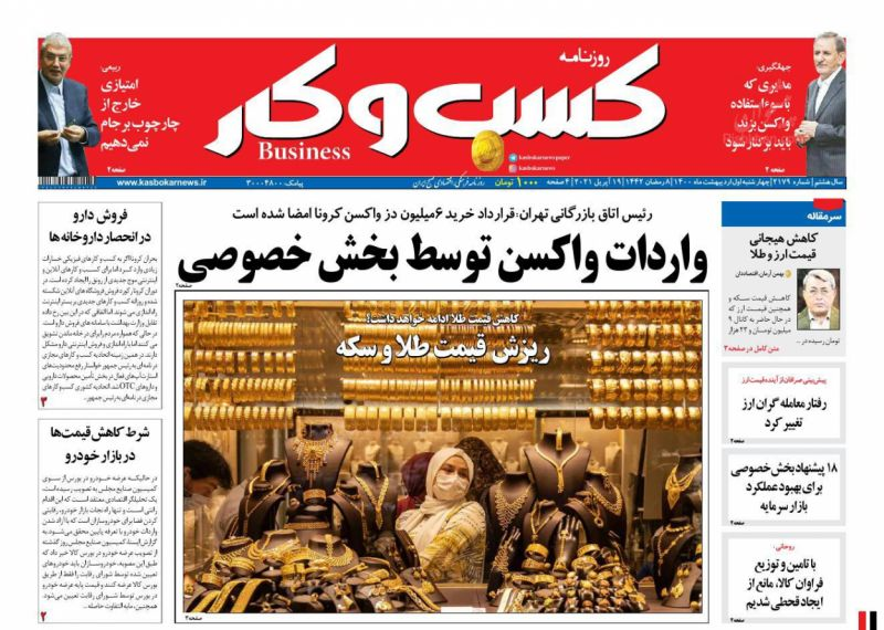 عناوین اخبار روزنامه كسب و كار در روز چهارشنبه ۱ ارديبهشت
