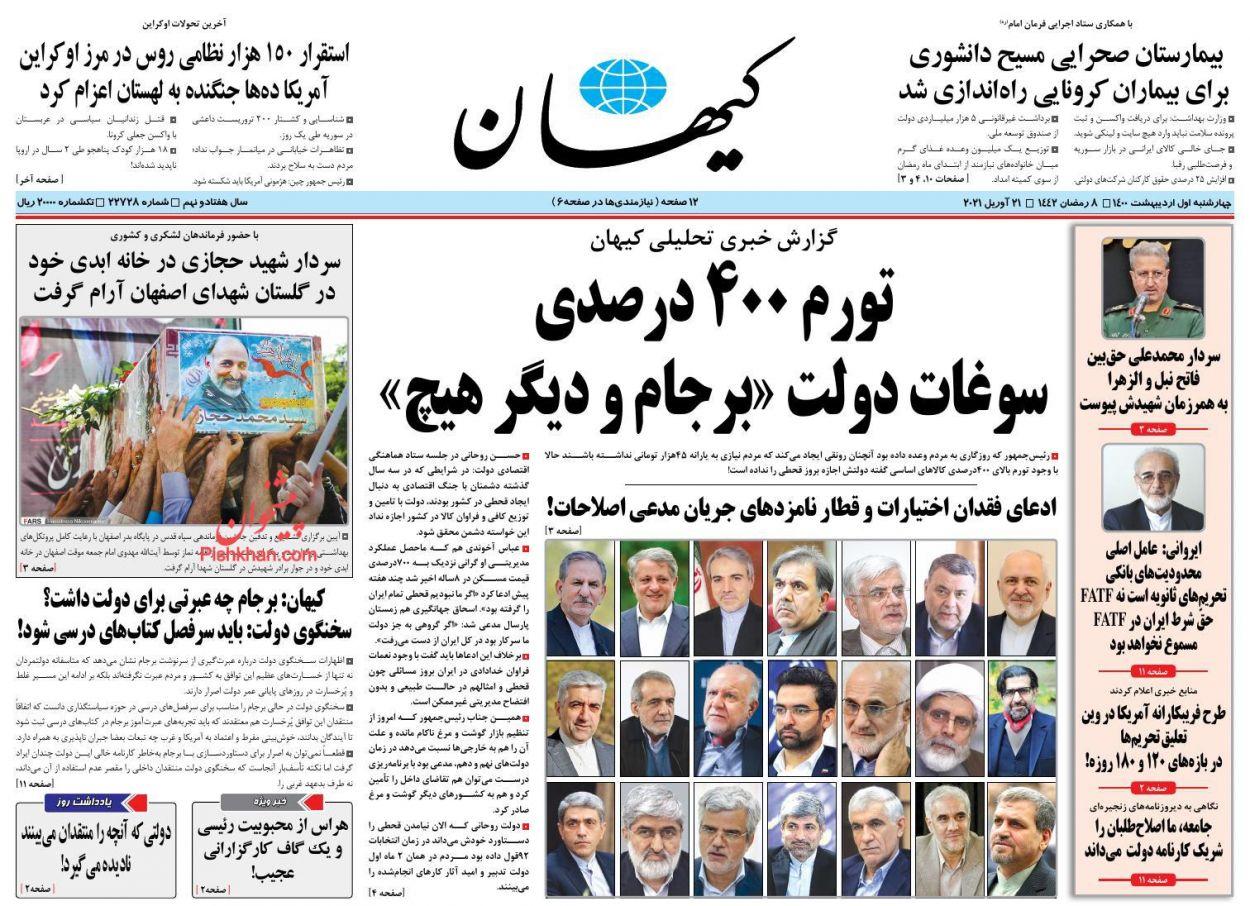 عناوین اخبار روزنامه کيهان در روز چهارشنبه ۱ ارديبهشت