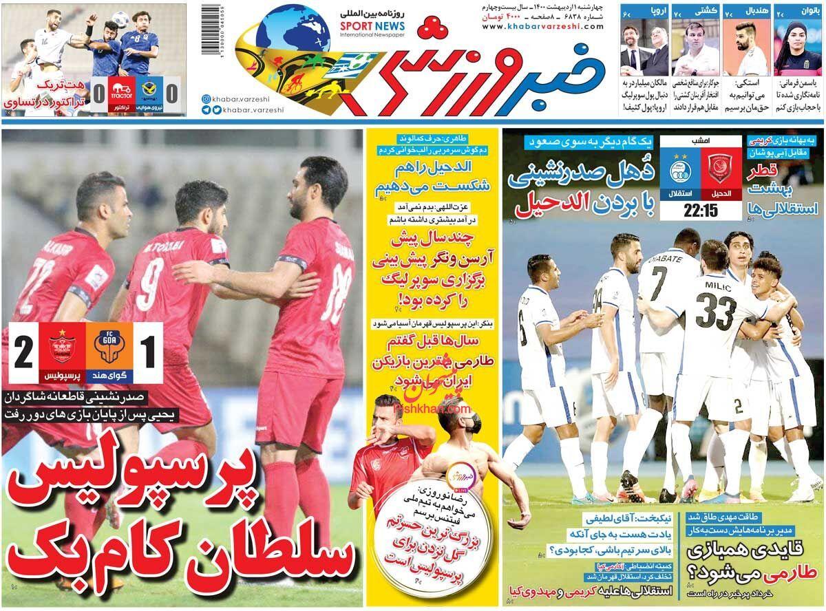 عناوین اخبار روزنامه خبر ورزشی در روز چهارشنبه ۱ ارديبهشت