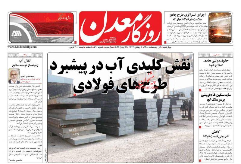 عناوین اخبار روزنامه روزگار معدن در روز چهارشنبه ۱ ارديبهشت