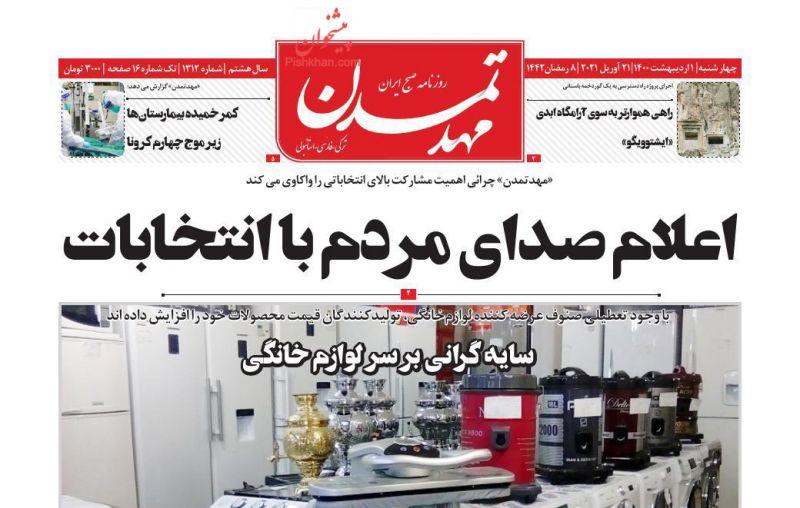 عناوین اخبار روزنامه مهد تمدن در روز چهارشنبه ۱ ارديبهشت