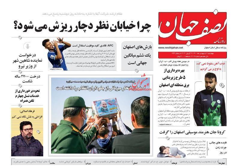 عناوین اخبار روزنامه نصف جهان در روز چهارشنبه ۱ ارديبهشت
