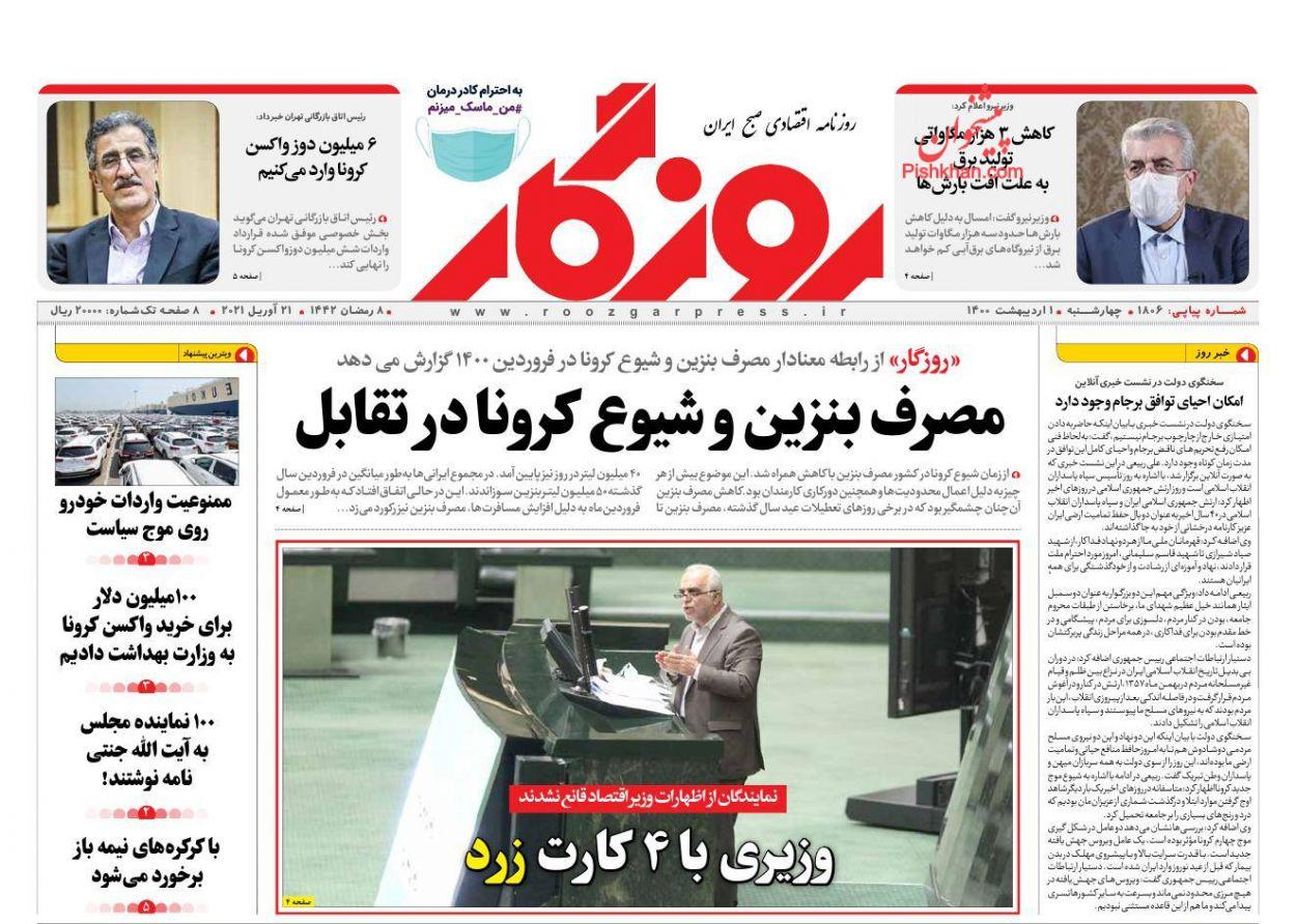عناوین اخبار روزنامه روزگار در روز چهارشنبه ۱ ارديبهشت