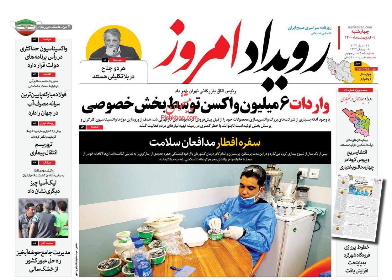 عناوین اخبار روزنامه رویداد امروز در روز چهارشنبه ۱ ارديبهشت