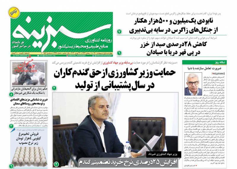 عناوین اخبار روزنامه سبزینه در روز چهارشنبه ۱ ارديبهشت