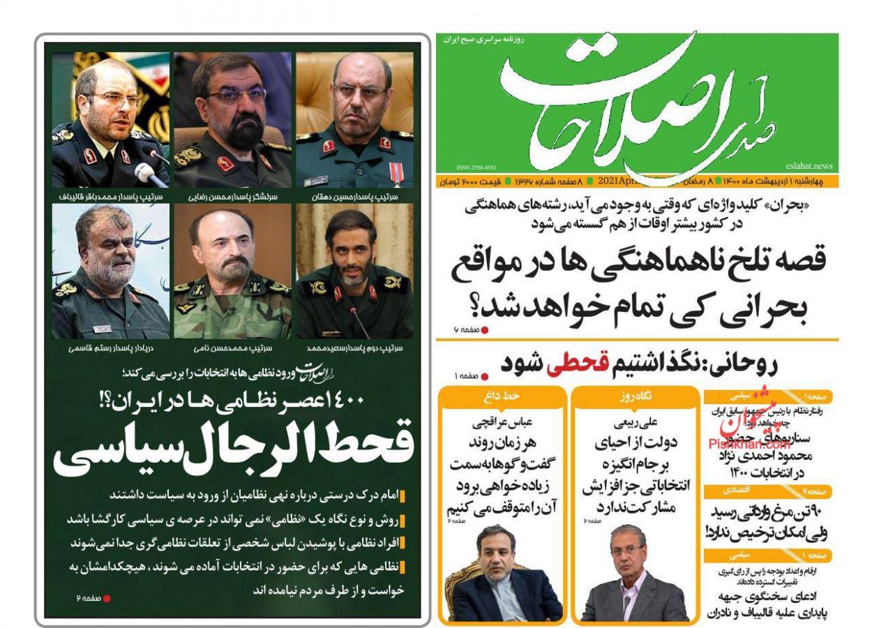عناوین اخبار روزنامه صدای اصلاحات در روز چهارشنبه ۱ ارديبهشت