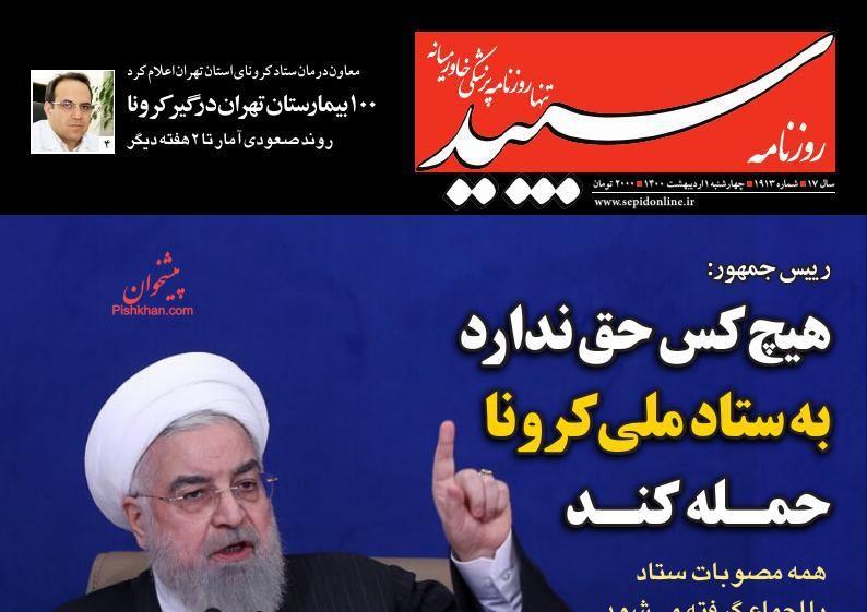 عناوین اخبار روزنامه سپید در روز چهارشنبه ۱ ارديبهشت