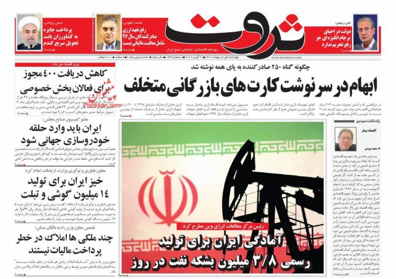 عناوین اخبار روزنامه ثروت در روز چهارشنبه ۱ ارديبهشت