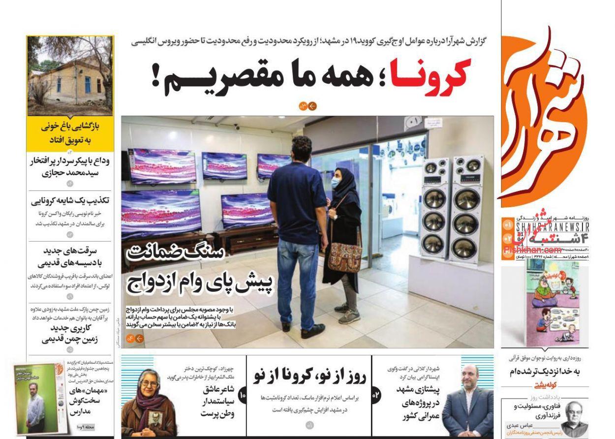 عناوین اخبار روزنامه شهرآرا در روز چهارشنبه ۱ ارديبهشت