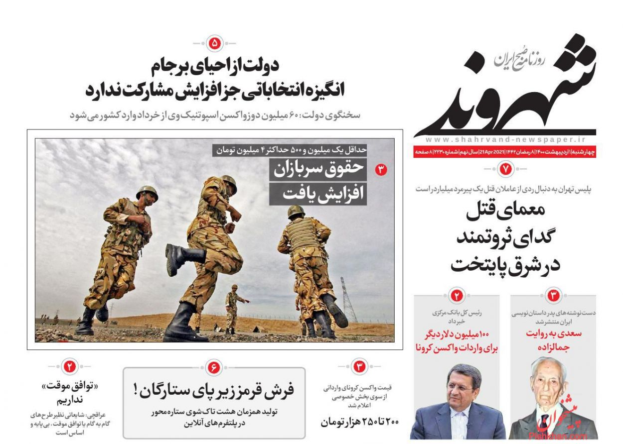 عناوین اخبار روزنامه شهروند در روز چهارشنبه ۱ ارديبهشت