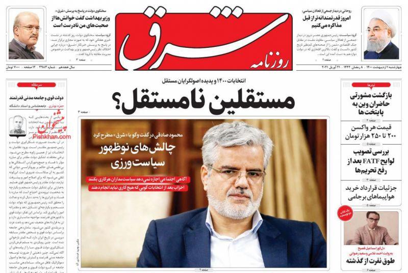 عناوین اخبار روزنامه شرق در روز چهارشنبه ۱ ارديبهشت
