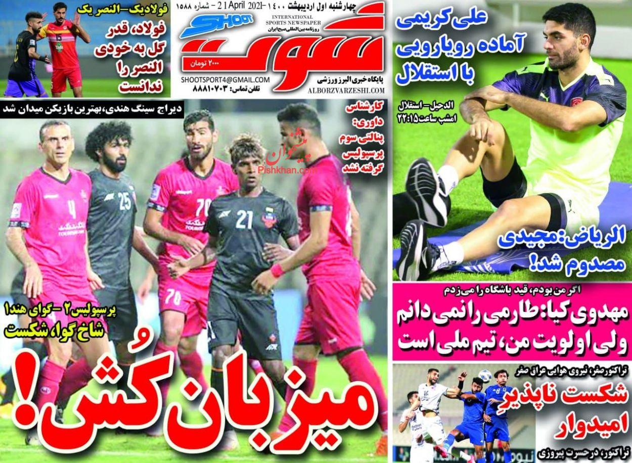 عناوین اخبار روزنامه شوت در روز چهارشنبه ۱ ارديبهشت