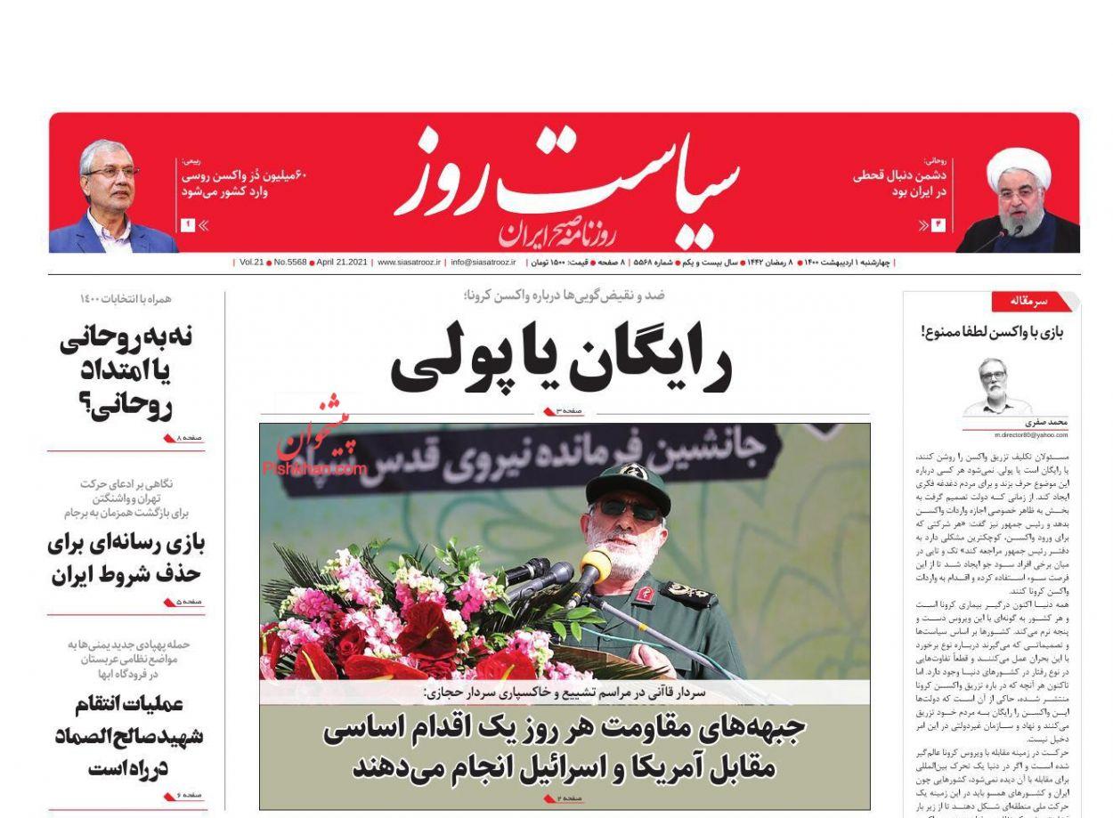 عناوین اخبار روزنامه سیاست روز در روز چهارشنبه ۱ ارديبهشت