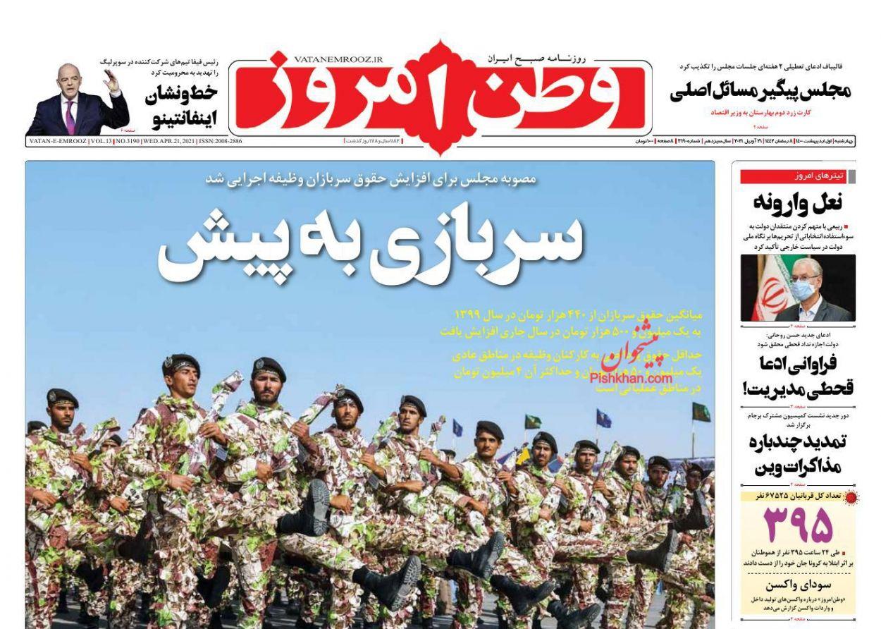 عناوین اخبار روزنامه وطن امروز در روز چهارشنبه ۱ ارديبهشت