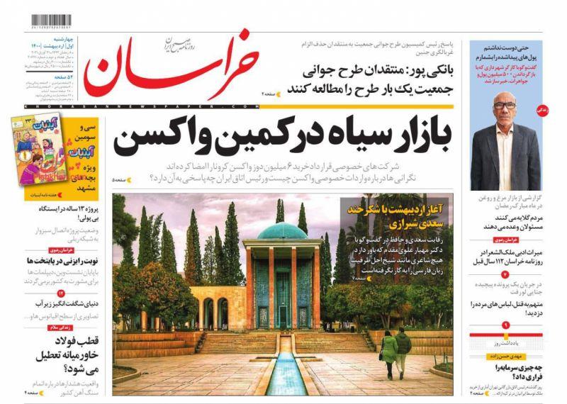 عناوین اخبار روزنامه خراسان در روز چهارشنبه ۱ ارديبهشت