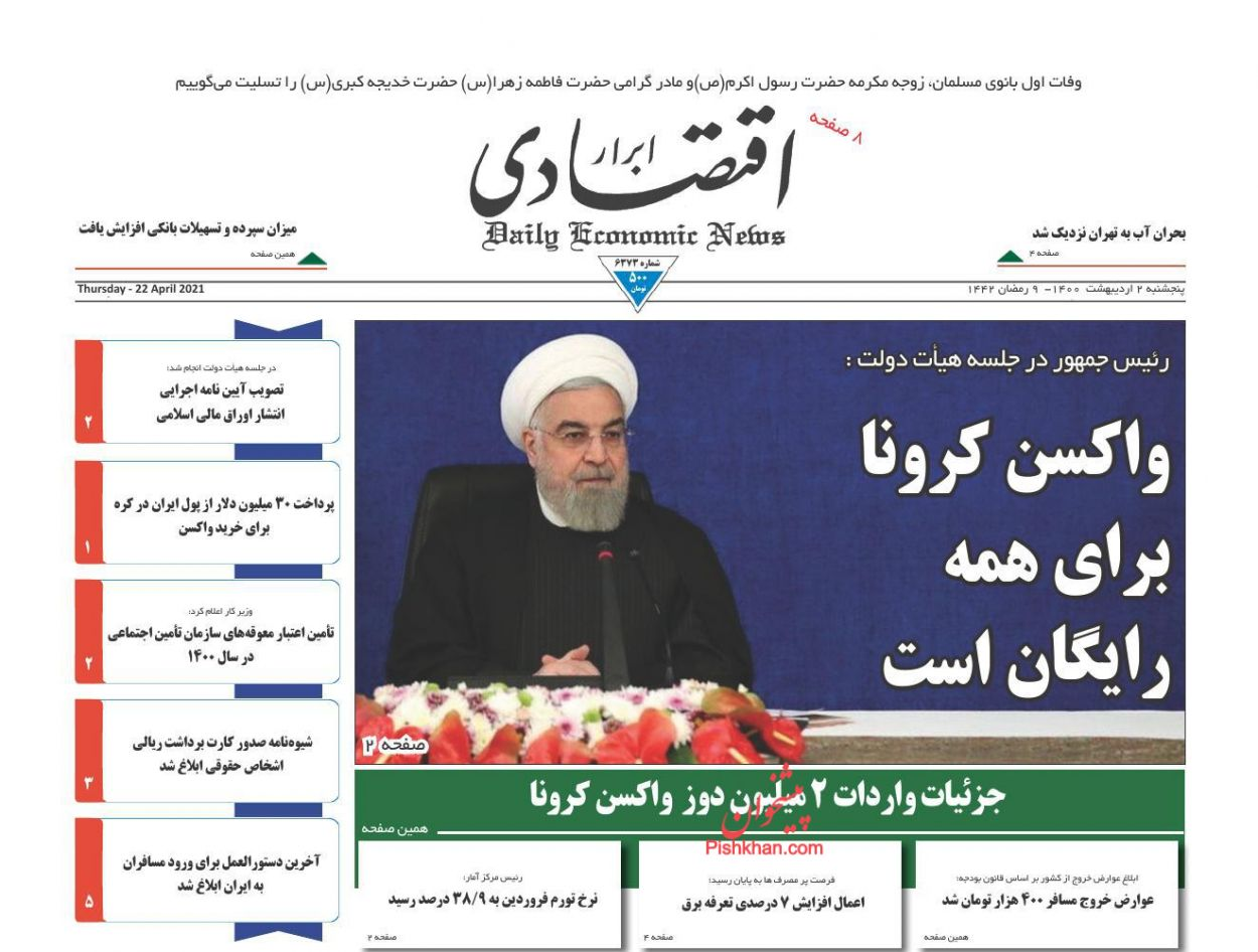 عناوین اخبار روزنامه ابرار اقتصادی در روز پنجشنبه ۲ ارديبهشت