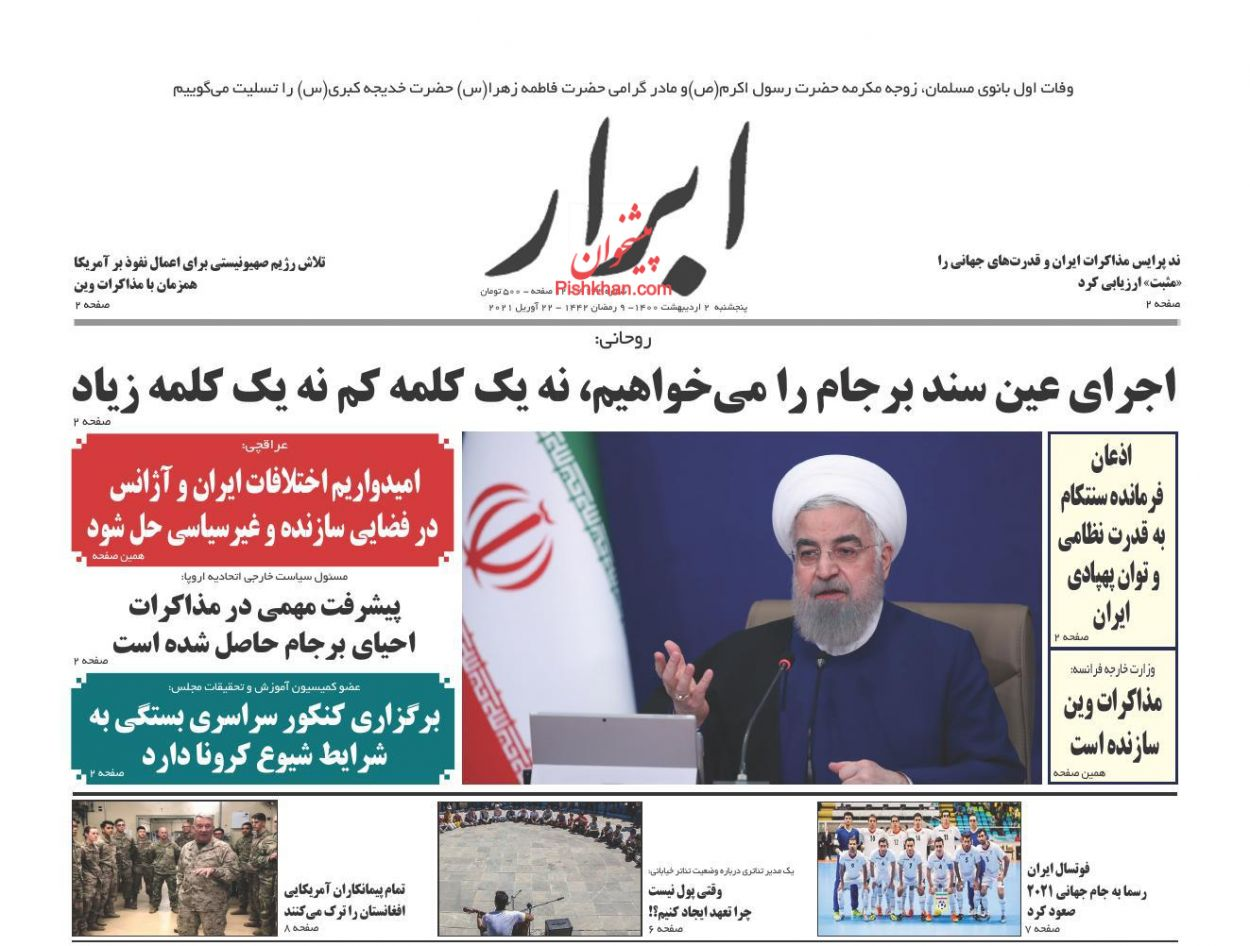 عناوین اخبار روزنامه ابرار در روز پنجشنبه ۲ ارديبهشت