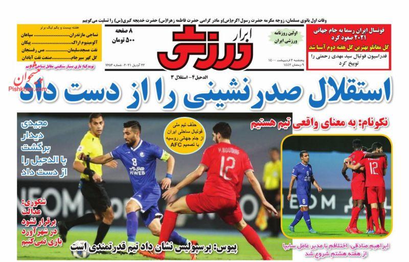 عناوین اخبار روزنامه ابرار ورزشى در روز پنجشنبه ۲ ارديبهشت