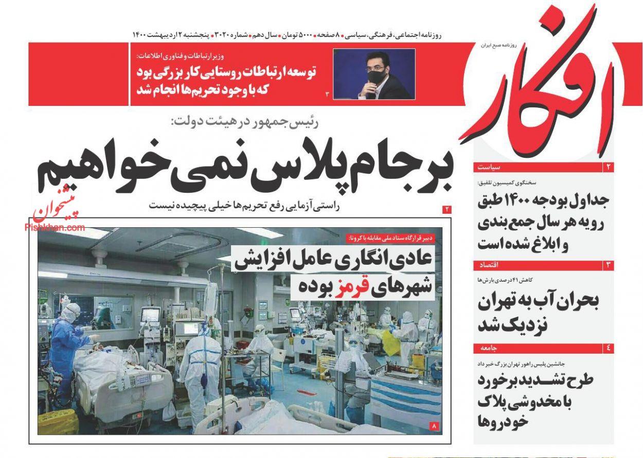 عناوین اخبار روزنامه افکار در روز پنجشنبه ۲ ارديبهشت
