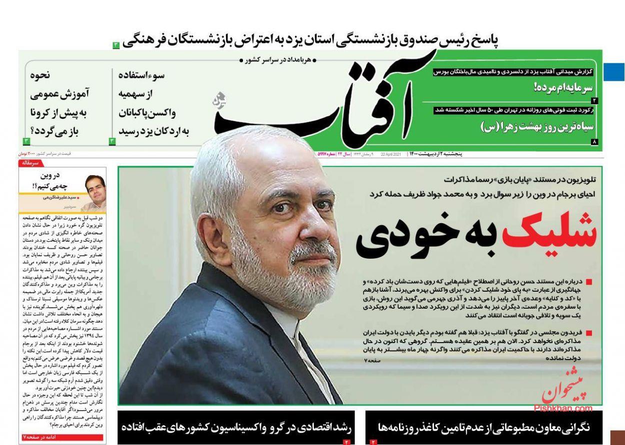 عناوین اخبار روزنامه آفتاب یزد در روز پنجشنبه ۲ ارديبهشت