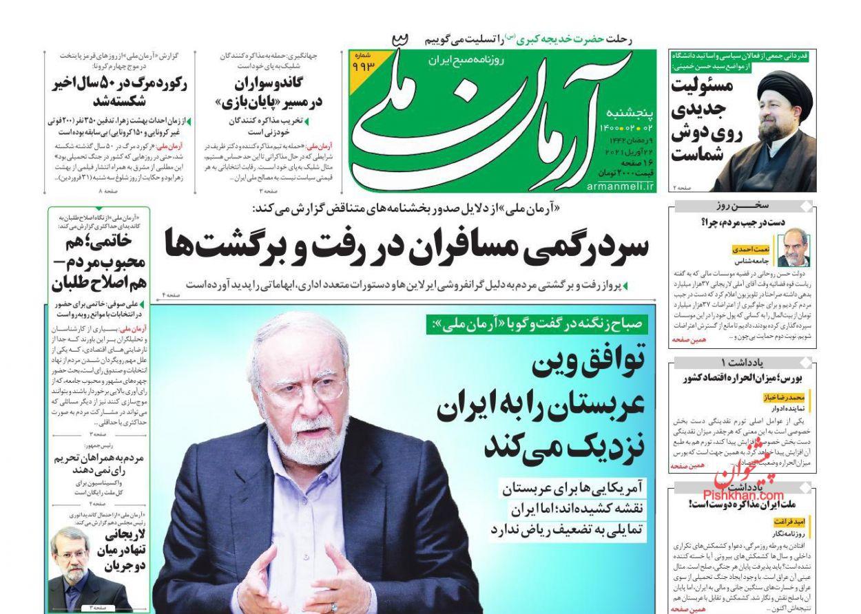 عناوین اخبار روزنامه آرمان ملی در روز پنجشنبه ۲ ارديبهشت