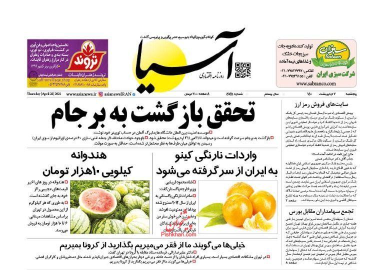 عناوین اخبار روزنامه آسیا در روز پنجشنبه ۲ ارديبهشت