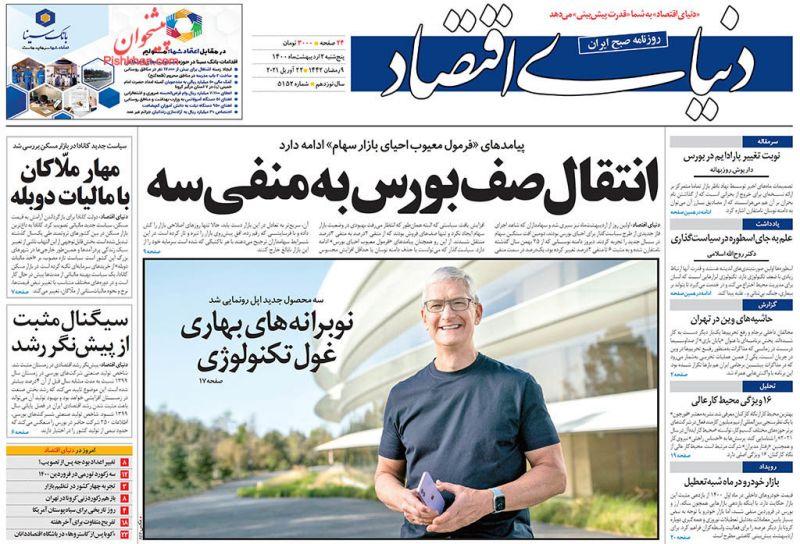 عناوین اخبار روزنامه دنیای اقتصاد در روز پنجشنبه ۲ ارديبهشت