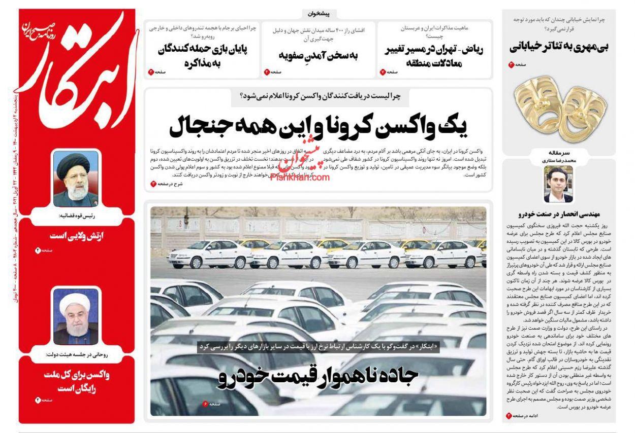 عناوین اخبار روزنامه ابتکار در روز پنجشنبه ۲ ارديبهشت