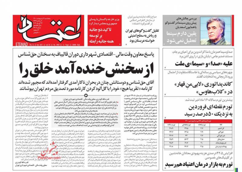 عناوین اخبار روزنامه اعتماد در روز پنجشنبه ۲ ارديبهشت