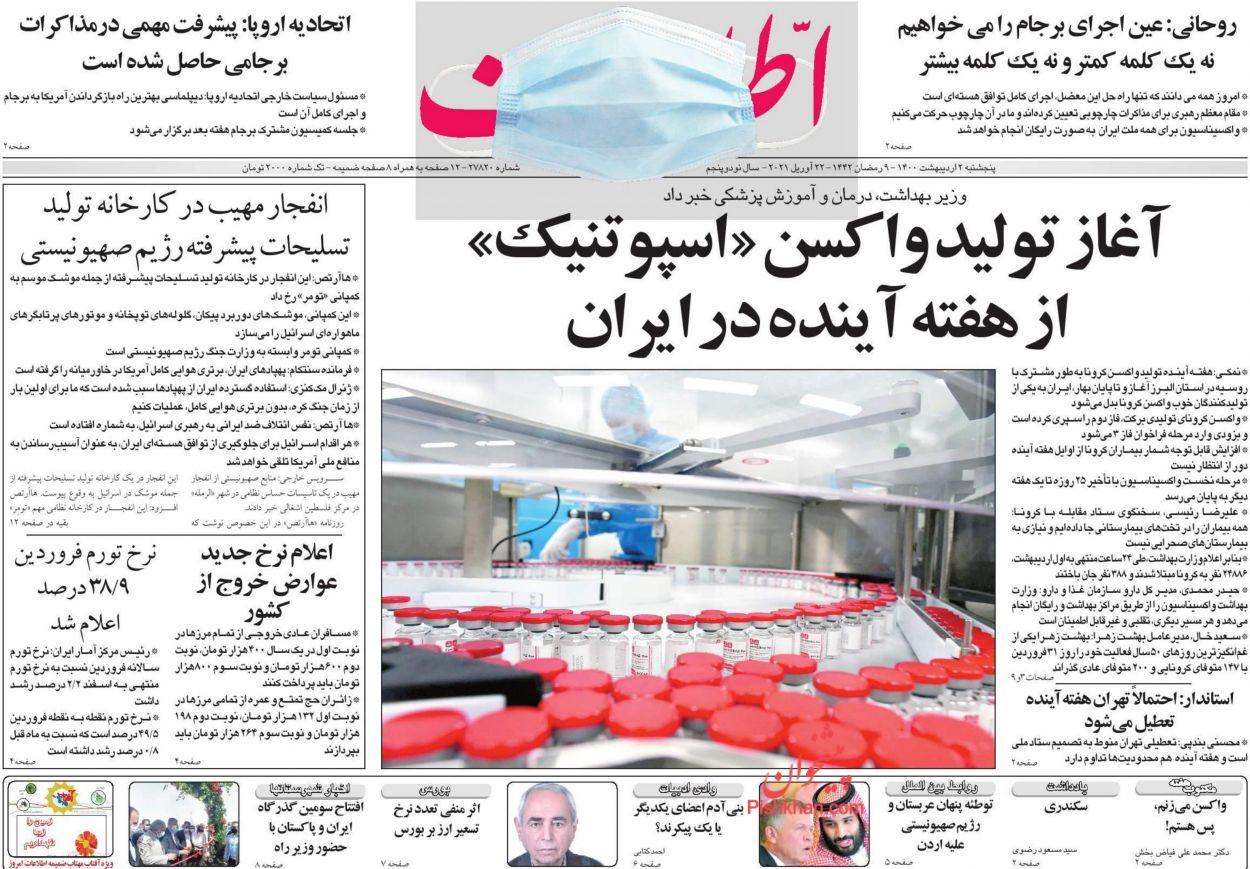 عناوین اخبار روزنامه اطلاعات در روز پنجشنبه ۲ ارديبهشت