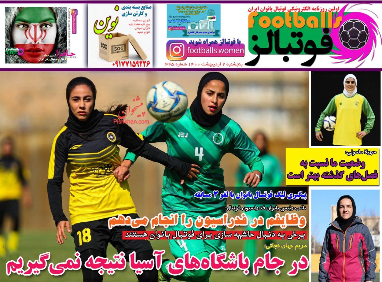 عناوین اخبار روزنامه فوتبالز در روز پنجشنبه ۲ ارديبهشت