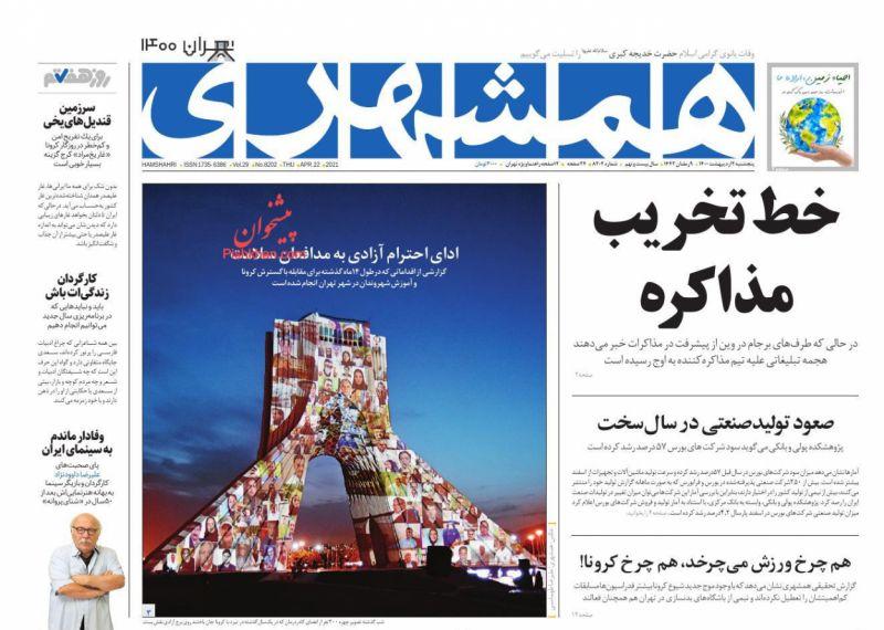 عناوین اخبار روزنامه همشهری در روز پنجشنبه ۲ ارديبهشت