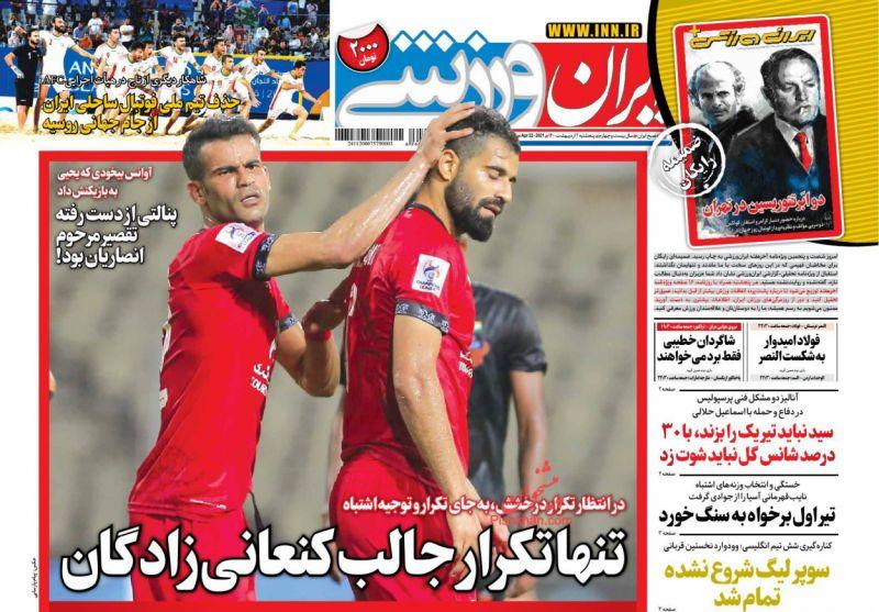 عناوین اخبار روزنامه ایران ورزشی در روز پنجشنبه ۲ ارديبهشت