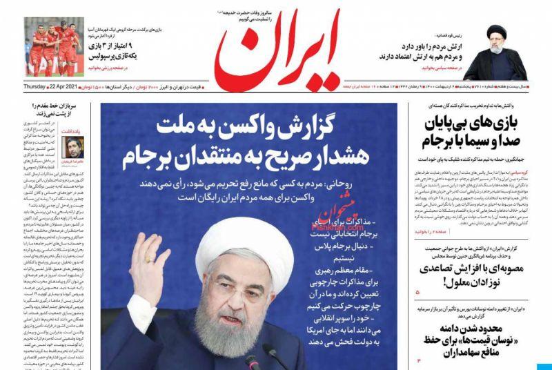عناوین اخبار روزنامه ایران در روز پنجشنبه ۲ ارديبهشت
