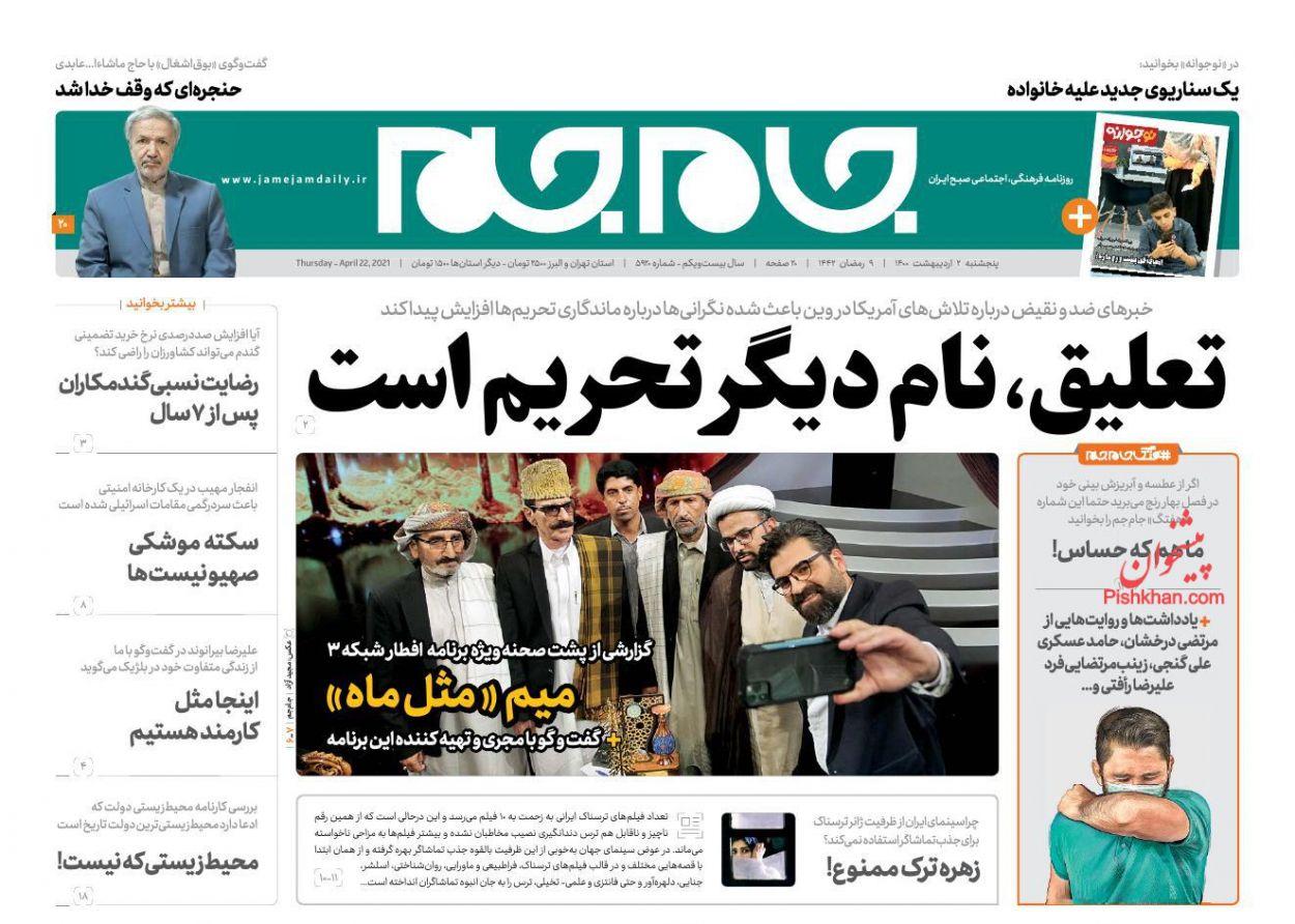 عناوین اخبار روزنامه جام جم در روز پنجشنبه ۲ ارديبهشت