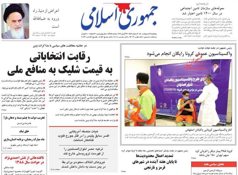 عناوین اخبار روزنامه جمهوری اسلامی در روز پنجشنبه ۲ ارديبهشت