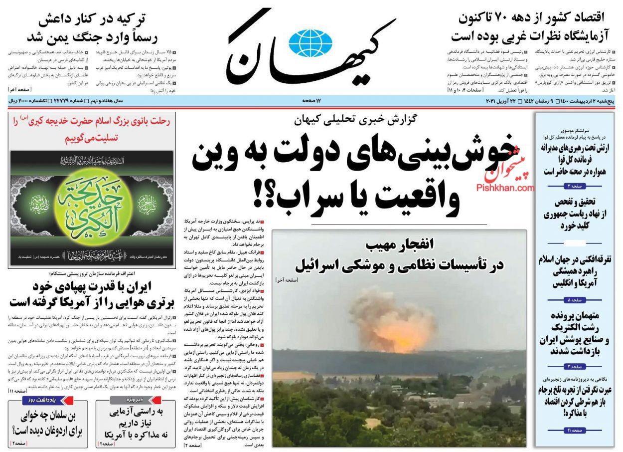 عناوین اخبار روزنامه کيهان در روز پنجشنبه ۲ ارديبهشت