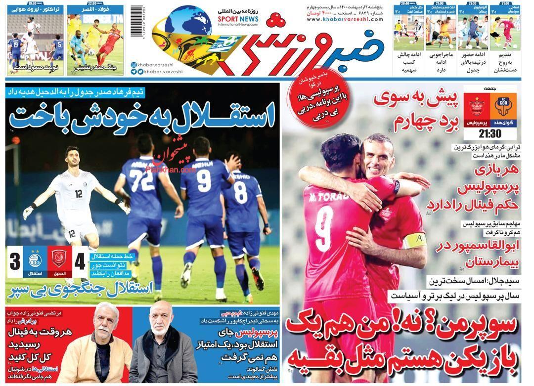 عناوین اخبار روزنامه خبر ورزشی در روز پنجشنبه ۲ ارديبهشت