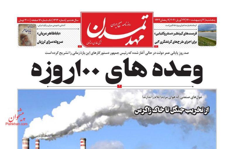 عناوین اخبار روزنامه مهد تمدن در روز پنجشنبه ۲ ارديبهشت